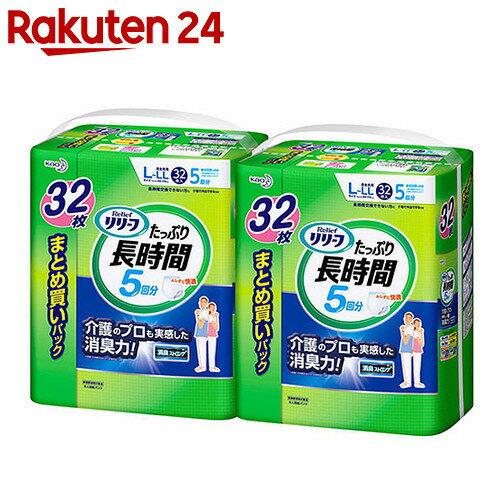 【ケース販売】リリーフ たっぷり長時間 男女共用 5回吸収 L-LLサイズ 32枚×2パック(64枚入)
