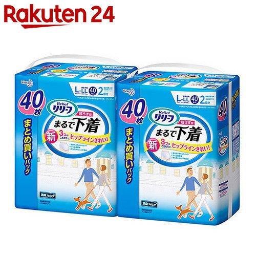 【ケース販売】リリーフ 超うす型 まるで下着 L-LLサイズ 2回吸収 40枚×2パック(80枚入)