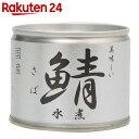 美味しい鯖 水煮 190g【楽天24】[さば缶詰 サバ]【食品セール】
