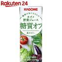 カゴメ 野菜ジュース 糖質オフ 200ml×24本【楽天24】【ケース販売】[カゴメ 野菜ジュース 野菜ジュース]【kgm1702】【kgm1610】【イチオシ】