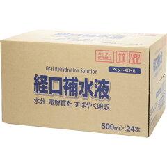 【ケース販売】廣貫堂経口補水液500ml×24本2枚目