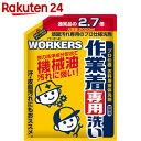 WORKERS 作業着液体洗剤 大容量 詰替 2L...
