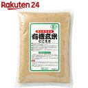 オーサワ 有機玄米にこまる 2kg【楽天24】[オーサワジャパン 玄米]