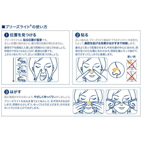 ブリーズライト クール 肌色 ラージ 10枚の紹介画像3