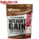 Kentai(ケンタイ) ウェイトゲインアドバンス ミルクチョコ風味 1kg【楽天24】【あす楽対応】[Kentai(ケンタイ) プロテイン]【MEN_J03】