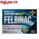 【第2類医薬品】コリアフタ-FBパップ 32枚(セルフメディケーション税制対象)