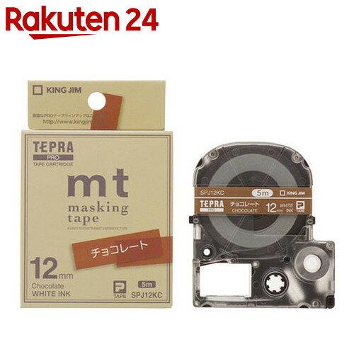 キングジム テプラ マスキングテープ mtラベル SPJ12KC(チョコレート/白文字/12mm幅)