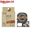 キングジム テプラ マスキングテープ mtラベル SPJ12KC(チョコレート/白文字/12mm幅)【楽天24】[テプラ 12mm幅テプラテープ]