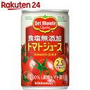 デルモンテ 食塩無添加 トマトジュース KT 160g×20缶