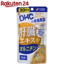 DHC 肝臓エキス+オルニチン 20日分 60粒【楽天24】[DHC サプリメント オルニチン]