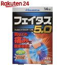 【第2類医薬品】フェイタス5.0 14枚入(セルフメディケーション税制対象)