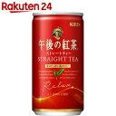 キリン 午後の紅茶 ストレートティー 185g×20本【楽天24】【ケース販売】[午後の紅茶 紅茶(清涼飲料水)]