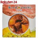K&K 缶つまレストラン 牛肉のパイン煮 150g【楽天24】[缶つま 缶詰]