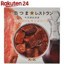 K&K 缶つまレストラン 牛肉のバルサミコソース 150g【楽天24】【あす楽対応】[缶つま バルサミコ酢]