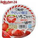 キユーピー やさしい献立 とろけるデザート いちごゼリー 70g (区分3/舌でつぶせる)