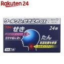 【第(2)類医薬品】クールワン せき止めGX 24錠(セルフメディケーション税制対象)