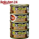 黒缶 気まグルメ ササミ入りかつお 155g×4缶【楽天24】[黒缶 猫缶・レトルト(かつお)]