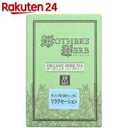 生活の木 マザーズハーブティー リラクセーション 1.5g×10袋(ティーバッグ)