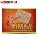 HM真菌 250mg×60カプセル【楽天24】【あす楽対応】[和漢生薬研究所 霊芝(レイシ)]
