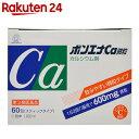 【第3類医薬品】ボンエナCa微粒 60包【楽天24】[湧永製薬 カルシウム剤 / 顆粒・粉末]