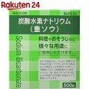 食品添加物 炭酸水素ナトリウム(重曹) 500g【