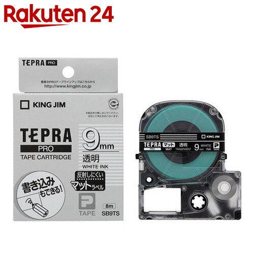キングジム テプラ テプラPROテープ マット透明ラベル SB9TS(白文字 9mm幅)