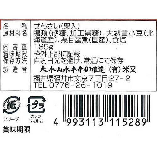 永平寺 禅彩(ぜんざい) 国産栗入り 185g...の紹介画像2