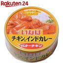 いなば チキンとインドカレー バターチキン 115g×24個【楽天24】【ケース販売】[いなば カレー(缶詰)]