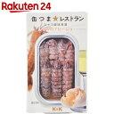 K&K 缶つまレストラン シャコのアヒージョ 70g【楽天24】【あす楽対応】[缶つま 惣菜缶詰]