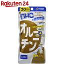 DHC オルニチン 20日分 100粒【イチオシ】