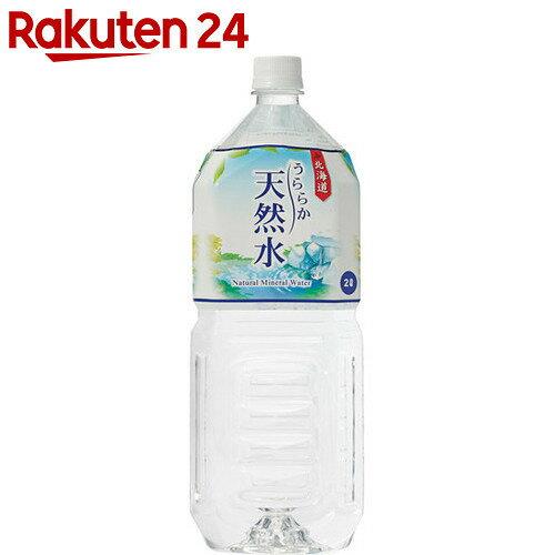 神戸居留地 うららか天然水 2L×6本【stamp_cp】【stamp_007】