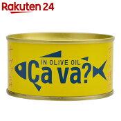 岩手県産 サヴァ缶 国産サバのオリーブオイル漬け 170g【HOF13】【rank_review】