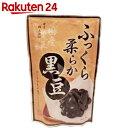 ふっくら柔らか黒豆 120g【楽天24】[丸成 黒豆(黒大豆)]