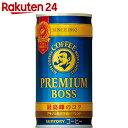 サントリー BOSS(ボス) プレミアムボス 185g×30本【楽天24】【ケース販売】[BOSS(ボス) 缶コーヒー]
