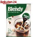 ブレンディ ポーションコーヒー 無糖 18g×24個【楽天24】[AGF Blendy(ブレンディ) アイスコーヒー(ポーション)]【ag6ic】