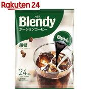 ブレンディ カフェラトリー ポーションコーヒー 無糖 18g×24個【ag11at】【イチオシ】