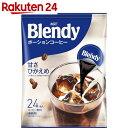 ブレンディ 深煎りポーションコーヒー カロリーハーフ 24個【楽天24】【あす楽対応】[AGF Blendy(ブレンディ) アイスコーヒー(ポーション)]【ag6ic】