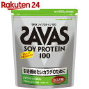 ザバス ソイプロテイン100 ココア味 1050g【楽天24】[ザバス(SAVAS) 大豆プロテイン]