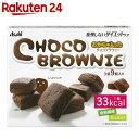 リセットボディ チョコブラウニー 3袋【楽天24】【あす楽対応】[リセットボディ カロリーコントロール食]
