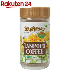 たんぽぽ コーヒー ユニマットリケン タンポポ