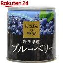 K&K にっぽんの果実 岩手県産 ブルーベリー 185g【楽天24】[K&K フルーツ缶詰]