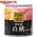 K&K にっぽんの果実 東北産 白桃(あかつき) 195g【楽天24】[K&K 桃(缶詰)]