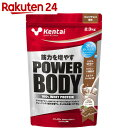 Kentai(ケンタイ) パワーボディ 100%ホエイプロテイン ミルクチョコ風味 2.3kg【楽天24】[Kentai(ケンタイ) ホエイプロテイン]
