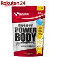 Kentai(ケンタイ) パワーボディ 100%ホエイプロテイン バナナ風味 2.3kg【楽天24】【あす楽対応】[Kentai(ケンタイ) ホエイプロテイン]