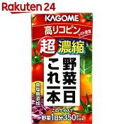 野菜一日これ一本 超濃縮 高リコピン 125ml×24本【イチオシ】