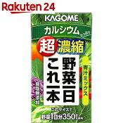 野菜一日これ一本 超濃縮 カルシウム 125ml×24本【イチオシ】