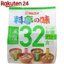 マルコメ 料亭の味 減塩 32食