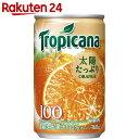 トロピカーナ 100% オレンジ 缶 160g×30本【楽天24】【ケース販売】[トロピカーナ オレンジジュース]