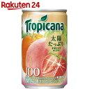トロピカーナ 100% フルーツブレンド 缶 160g×30本【楽天24】【あす楽対応】【ケース販売】[トロピカーナ フルーツジュース(果汁100%)]