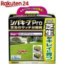 シバキープPro 芝生のサッチ分解剤 1.5kg【楽天24】【あす楽対応】[シバキープ 肥料 芝生用]